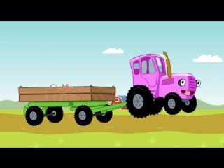 Синий трактор - ЦВЕТА И ЖИВОТНЫЕ
