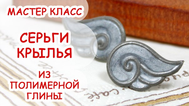 Серьги из полимерной глины ютуб