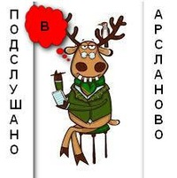ПОДСЛУШАНО в Арсланово, Кулбаково, Сюрбаево итд | ВКонтакте