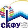 СКФУ - Официальная группа