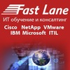 Fast Lane обучение Cisco, VMware, IBM, Microsoft