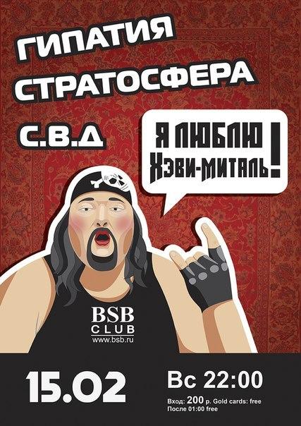 Афиша Владивосток Я люблю Хэви - Миталь!!!/m/