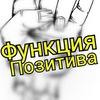 Функция Позитива =)