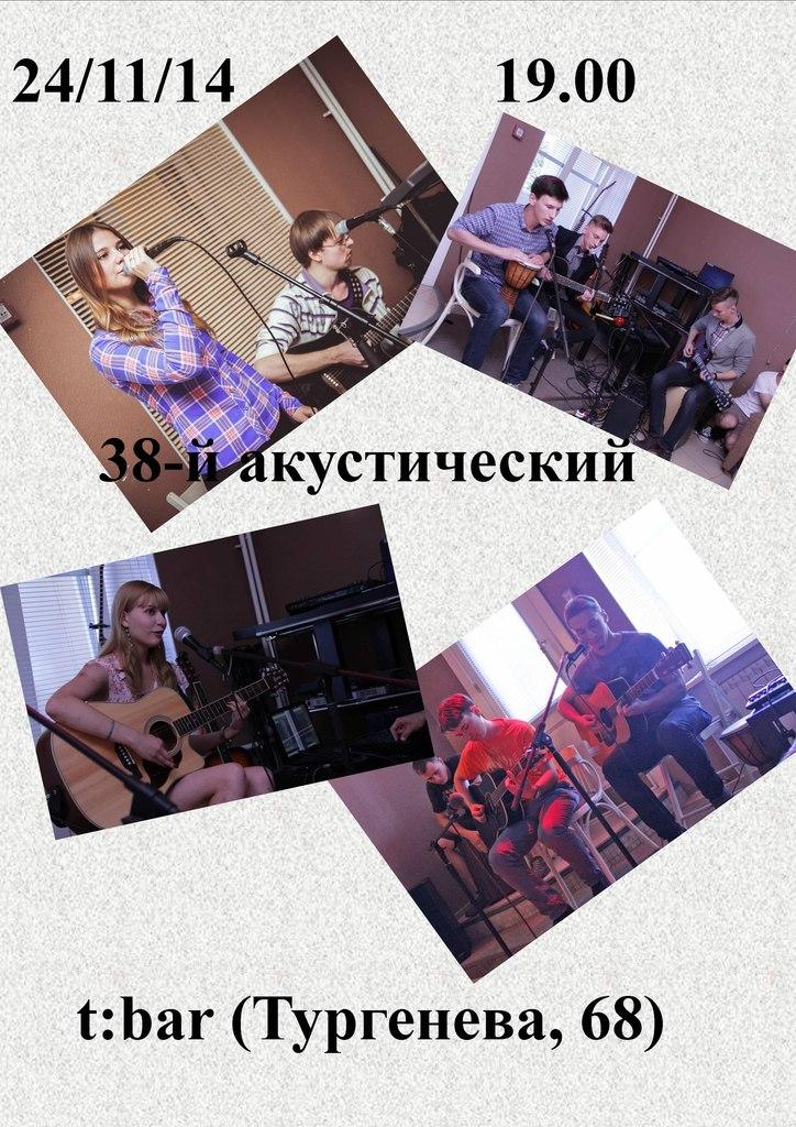 Афиша Хабаровск 38-й акустический вечер