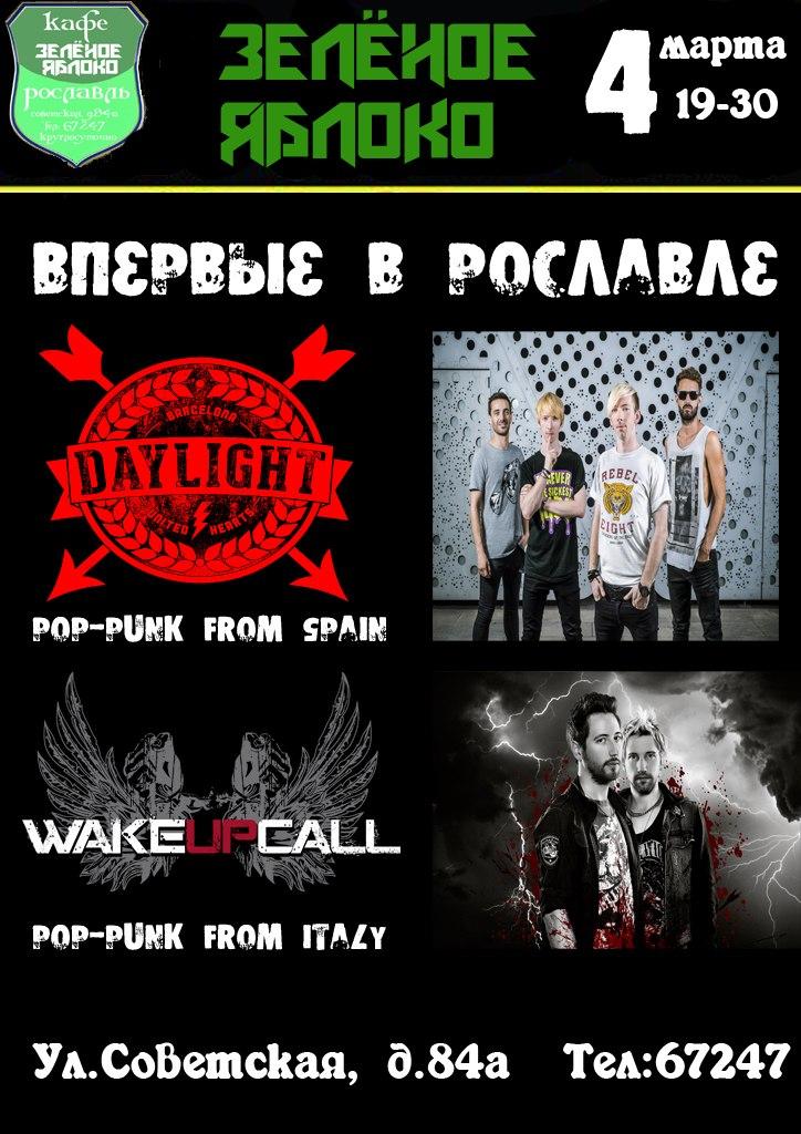 Афиша Рославль 4.03.Daylight(Spain)+WakeUpCall(Italy) В Рославл