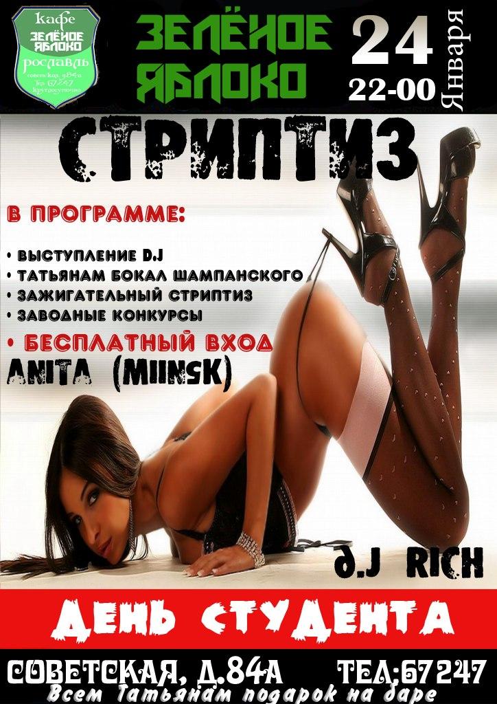 Афиша Рославль 24.01. День студента+Татьянин день+Striptiz