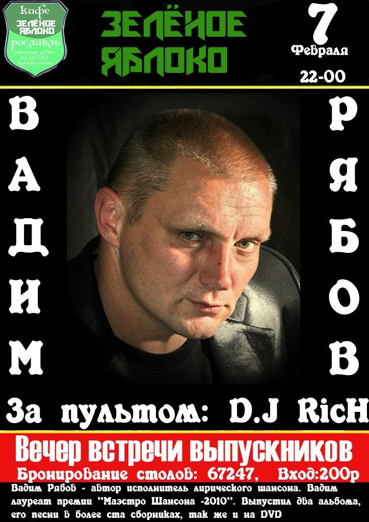 Афиша Рославль 7.02. День встречи выпускников в Зелёном Яблоке