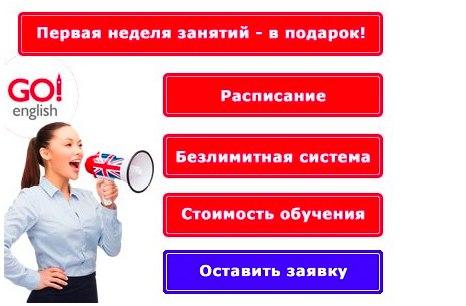 Go! English • Ижевск • Cеть центров изучения