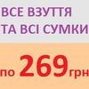 ЦентрОбувь - Івано-Франківськ, Мазепи, 7