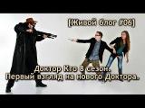 [Квадрига - живой блог #06] - Доктор Кто 8 сезон. Первый взгляд на нового Доктора.
