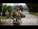 Война в Украине • Полина Гагарина - Кукушка