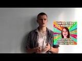 Abitura BY: Интервью со студентом инфокома Журфака БГУ