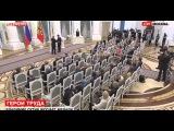 Владимир Путин вручил звания «Героя труда» пятерым россиянам
