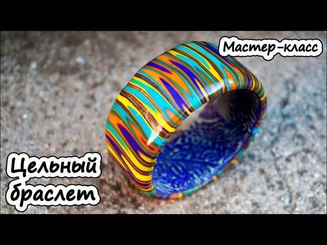 Полосатый браслет из полимерной глины с использованием экструдера *Мастер класс