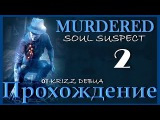 Murdered: Soul Suspect - Прохождение #2 - Церковь