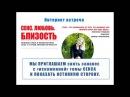 Видео фрагмент вебинара СЕКС ЛЮБОВЬ Близость
