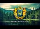 National Anthem of Ukraine - Ще не вмерла Українa (Remake)
