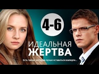 Идеальная жертва 4,5,6 серия (2015) Мелодрама Сериал Русские Фильмы для Души