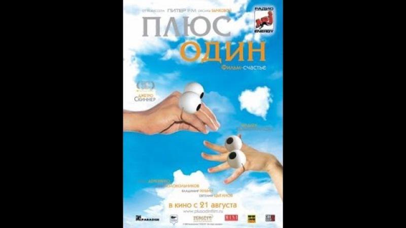 Плюс один Оксана Бычкова 2008 г