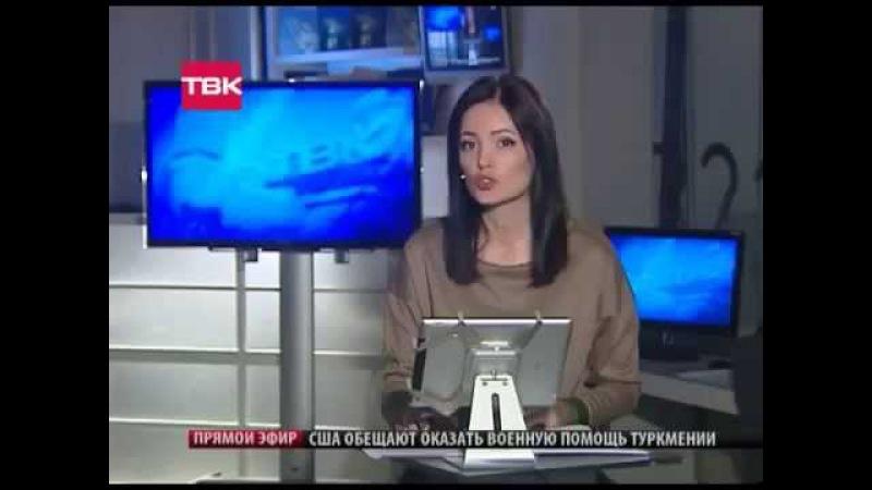 ТВК Новости 31 03 2015