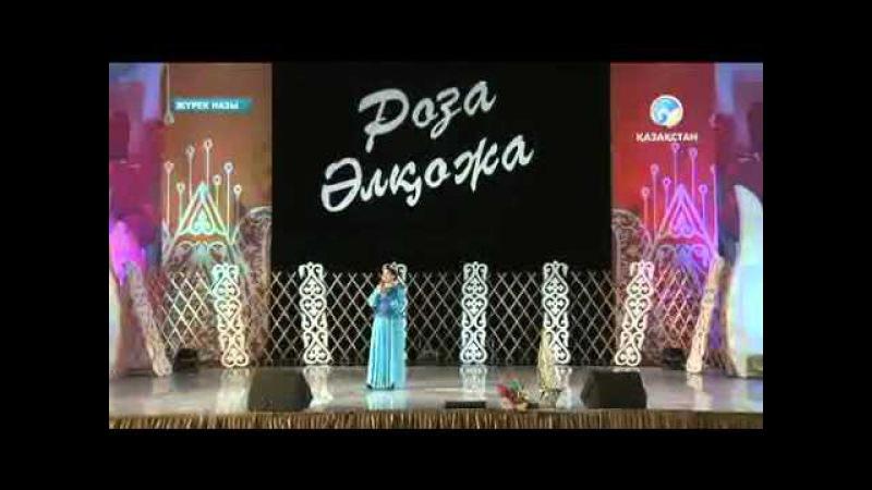 «Жүрек назы» Роза Әлқожаның концерті