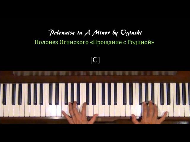 Oginski Polonaise Полонез Огинского Piano Tutorial at Tempo