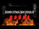 «Человек без автомата» - документальный проект. Фильм 2-й «Информационная война» 18