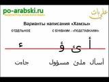 Арабский язык. Урок 2. Огласовки и чтение