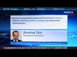 Дональд Туск: возможность вмешательства ЕС в конфликт на Украине - иллюзия