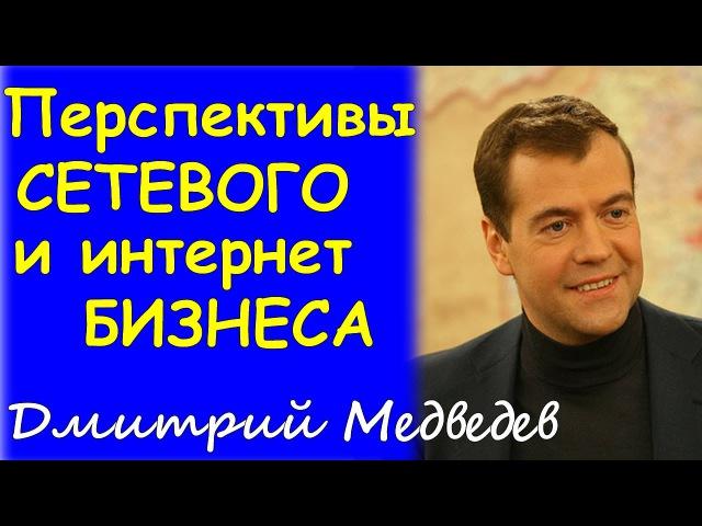 Дмитрий Медведев о сетевом маркетинге и интернет бизнесе