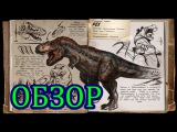 ARK: Survival Evolved. Обзор Тираннозавра (Tyrannosaurus Rex).