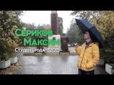 Сериков Максим. Визитка Студент года - 2015