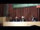 Выступление Ибрагима Арсанова из с.Шалажи (ЧР) на 4-м съезде мусульман Осетии 30.04.2009 г.