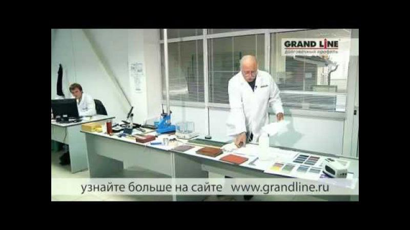 Металлочерепица GrandLine в TradeGrupp. Характеристики