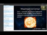 Василий Попов Основы эзотерики 2015 02 09