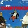 """""""Коммунизм"""" в Колизее 26.04.15"""
