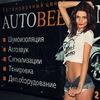 """АВТОЦЕНТР """"AutoBee Center"""" Екатеринбург"""