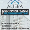 Альтера. Бюро недвижимости