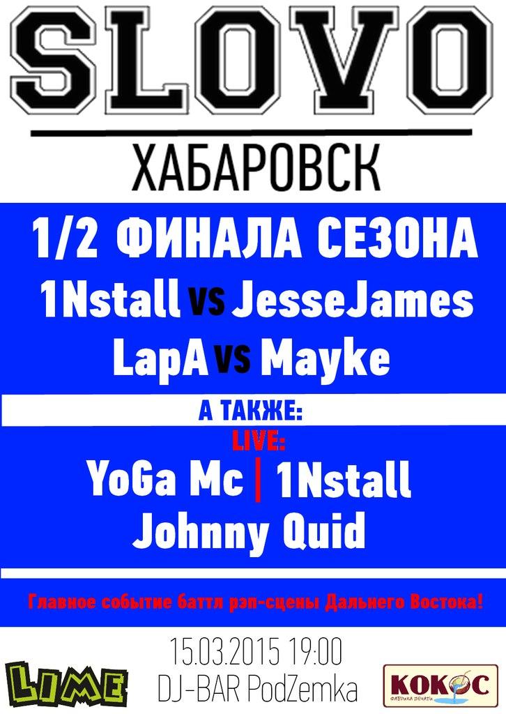 Афиша Хабаровск SLOVO Хабаровск: 1/2 финала первого сезона.