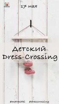ДЕТСКИЙ DRESS-CROSSING с Матрёшками