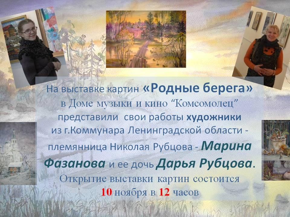 Фазанова Марина Альбертовна