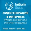 Initium Group | Портал об интернет-бизнесе