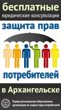 Защита прав потребителей в архангельск