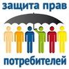 Защита прав потребителей в Архангельске