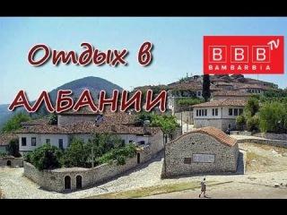 Отдых в Албании - цены на горящие туры и путевки в Албанию, особенности отдыха, пляжи, климат