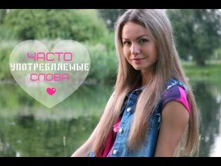 Любимые слова поляков - давайте разбираться вместе ♥