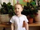 На конкурс Дети читают стихи для Лабиринт.Ру, Красавин Михаил, 3 года, г. Омск