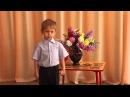 На конкурс Дети читают стихи для Лабиринт.Ру. Алеша Еремин, 3 года