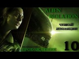 Alien Isolation - Чужой: Изоляция - Прохождение #10 - Инопланетный Корабль