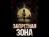 """Фильм """"Запретная зона"""" (""""Chernobyl Diaries"""")"""
